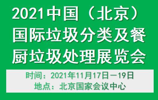 2021中国(北京)国际垃圾分类及餐厨垃圾处理展览会