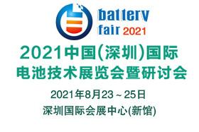 2021深圳国际电池技术展览会暨研讨会