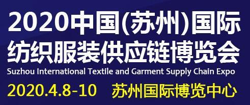 2020苏州国际纺织面料、辅料及纱线展览会