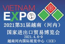 2021第31届越南(河内)国家进出口贸易博览会