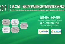 2019(第二届)国际汽车轻量化材料连接技术研讨会