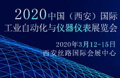 2020中国(西安)国际工业自动化与仪器仪表展览会