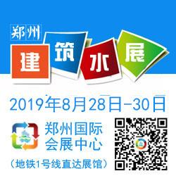 2019第四届建筑给排水展/2019郑州建筑水展