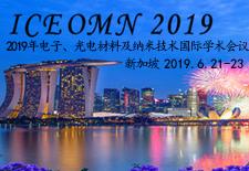 2019年电子、光电材料及纳米技术国际学术会议