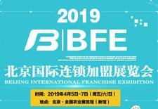 BFE2019北京国际连锁加盟展览会(第36届)