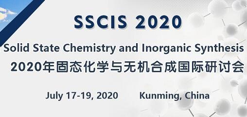 固态化学与无机合成国际研讨会 (SSCIS 2020)