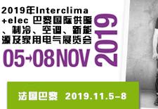 2019年Interclima+elec 巴黎国际供暖、制冷、空调、新能源及家用电气展览会