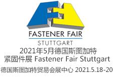 2021年5月德国斯图加特紧固件展 Fastener Fair Stuttgart