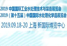 2019中国国际工业水处理技术与装备展览会