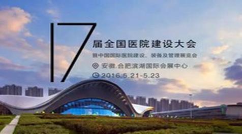 2016第十七届全国医院建设大会暨中国国际医院建设、装备及管理展览会