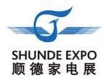 2017第17届中国顺德国际家用电器博览会