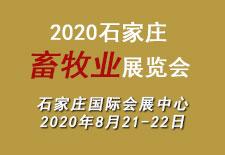 2020石家庄畜牧业展览会