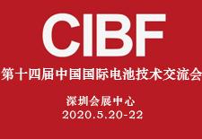 第十四届中国国际电池技术交流会