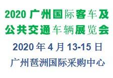 2020广州国际客车及公共交通车辆展览会