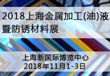 2018上海金属加工(油)液暨防锈材料展