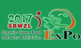2017第十四届上海国际有机食品及绿色食品展览会