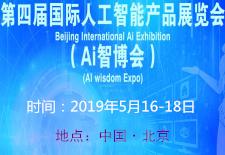 2019第四届国际人工智能产品展览会 (AI智博会)