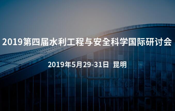 2019第四届水利工程与安全科学国际研讨会