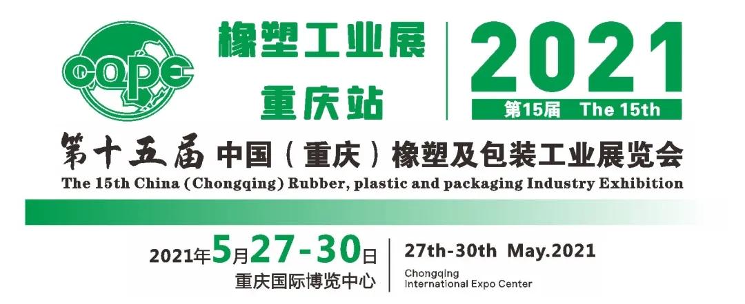 2021第15届中国(重庆)橡塑工业展