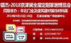 镇杰·2018京津冀全屋定制家居、门业博览会