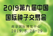 2019第九届中国国际种子交易会