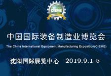 2019第18届中国沈阳国际装备制造业博览会