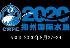 2020郑州净水展会
