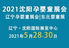 2021沈阳孕婴童展会|辽宁孕婴童展会|东北婴童展
