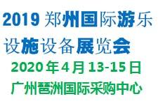 2019郑州国际游乐设施设备展