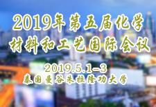 2019年第五届化学材料和工艺国际会议