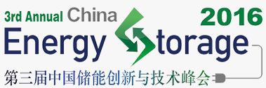 第三届中国储能创新与技术峰会2016