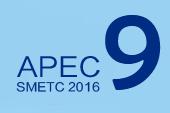 第九届APEC中小企业技术交流暨展示会