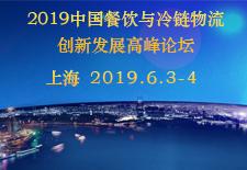 2019中国餐饮与冷链物流创新发展高峰论坛