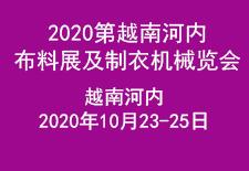 2020第越南河内布料展及制衣机械览会