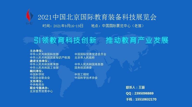 2021北京教育装备展2021北京智慧教育展