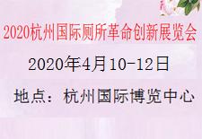 2020杭州国际厕所革命创新展览会