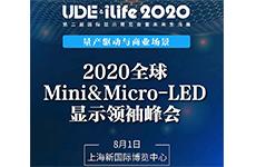 2020全球Mini&Micro-LED显示领袖峰会