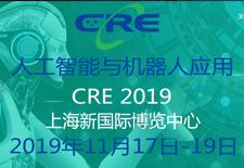 2019中国(上海)国际机器人智能科技、创益服务、工业自动化应用展览会