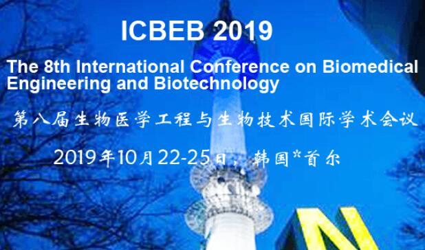 第八届生物医学工程与生物技术国际学术会议