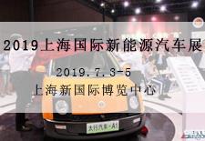 2019上海国际新能源汽车展
