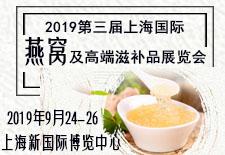 2019第三届上海国际燕窝及高端滋补品展览会