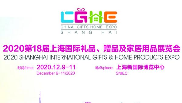 2021上海国际礼品展
