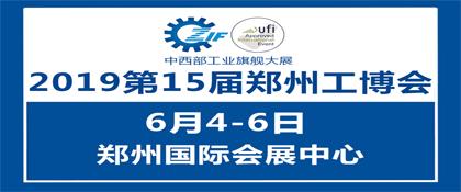 2019第15届中国郑州国际机床展览会