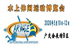 2020亚洲运动休闲车展览会