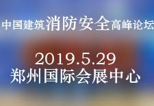 中国建筑消防安全高峰论坛