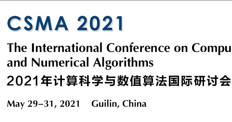 2021年计算科学与数值算法国际研讨会(CSMA2021)
