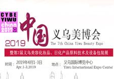 2019年义乌美博会