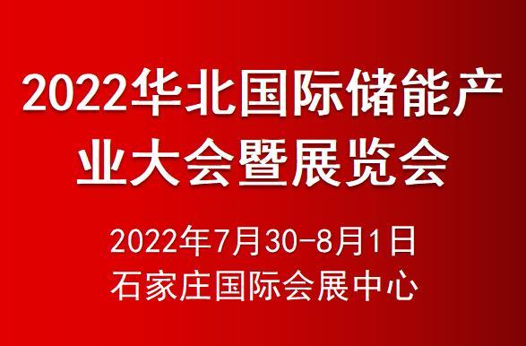 2022华北国际储能产业大会暨展览会