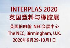 INTERPLAS 2020英国塑料与橡胶展