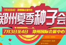 2019河南夏季种子会